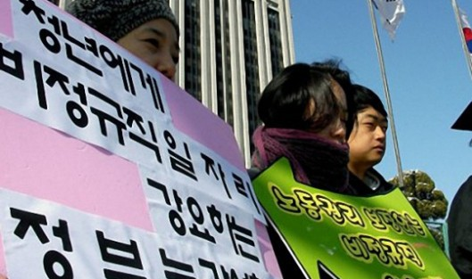 Young Koreans protesting about lack of jobs